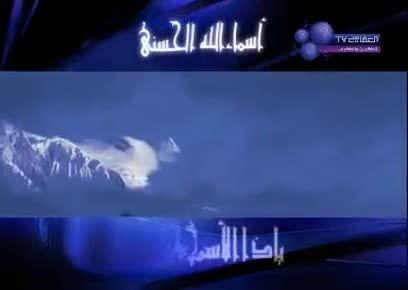 أسماء الله الحسنى با صدای مشاری بن راشد العفاسی