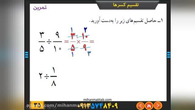 آموزش رایگان ریاضی پایه ششم - فصل 2- کسر - ادامه درس سوم