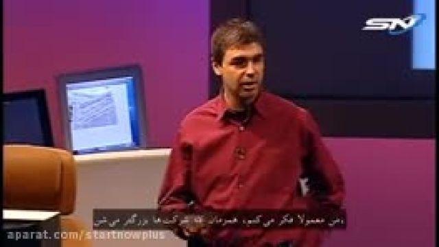 سخنرانی سرگی برین درباره پیدایش گوگل