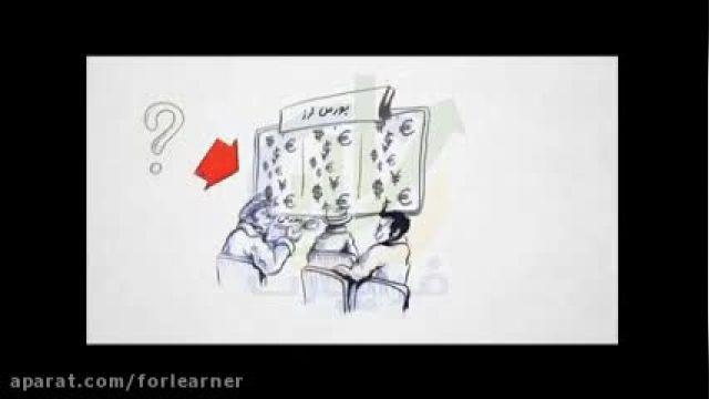 دانلود رایگان آموزش بورس از صفر - معرفـی مفهوم بورس به عنوان یک بازار