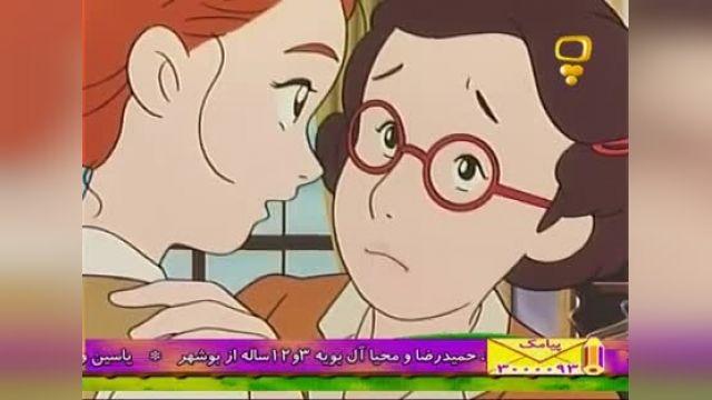 دانلود کارتون بابا لنگ دراز دوبله فارسی با کیفیت عالی قسمت 17