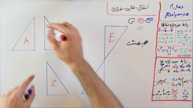 آموزش ریاضی پایه هفتم - فصل  چهارم- بخش سوم  - انتقال تقارن دوران و هم نهشتی