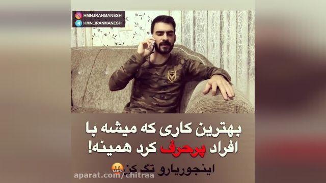 هومن ایرانمنش -  قسمت افراد پرحرف