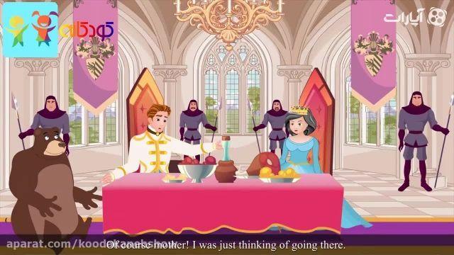 دانلود قصه های کودکانه فارسی آموزنده و جدید - شاهزاده خانم در پوست خرس