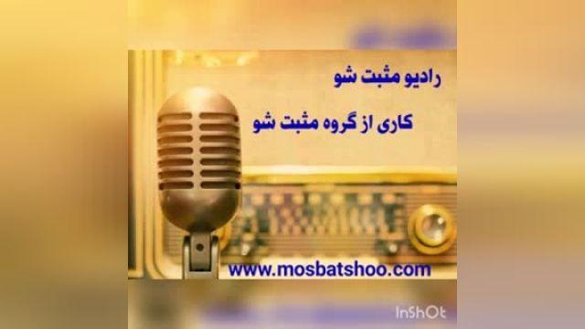 رادیو مثبت شو2