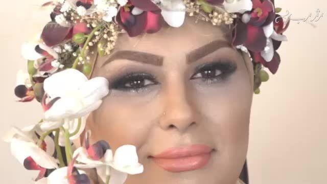 آموزش آرایش عروس حرفه ای به صورت (دودی و اسموکی)