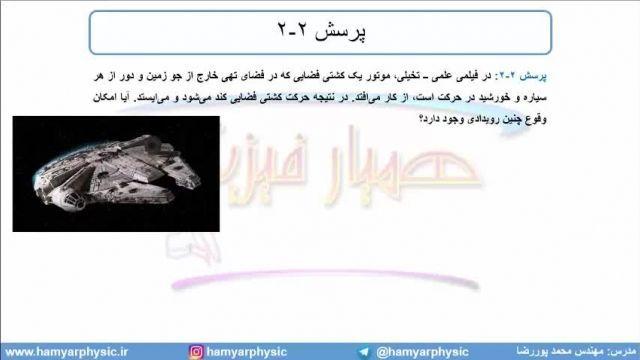 جلسه64 فیزیک دوازدهم - قوانین حرکت نیوتون 1 - مدرس محمد پوررضا