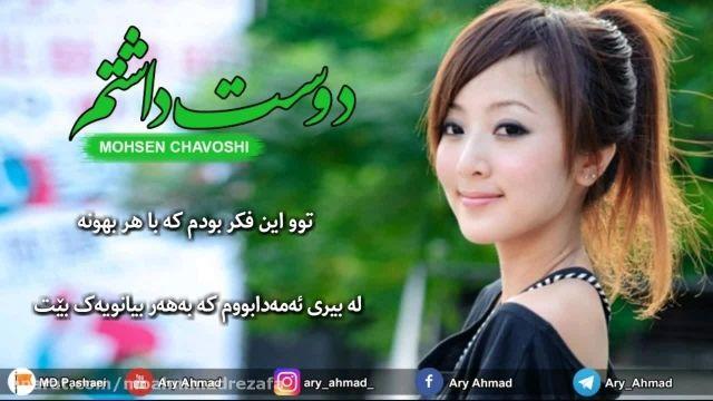 دانلود آهنگ دوست داشتم از محسن چاوشی (کیفیت بالا)
