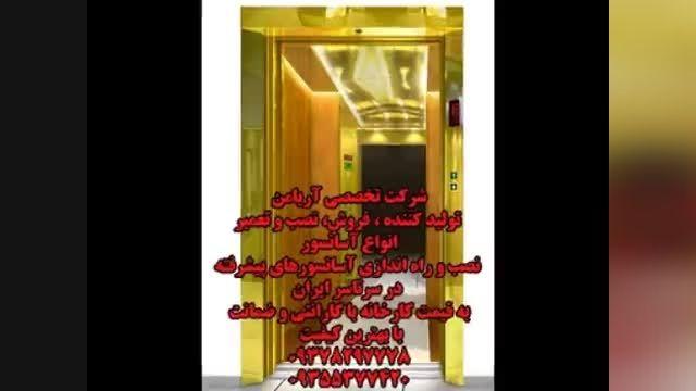 تولید و فروش و نصب انواع آسانسور تهران و کرج 09378297778