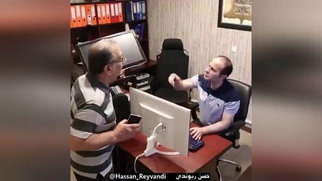 جدیدترین کلیپ طنز حسن ریوندی