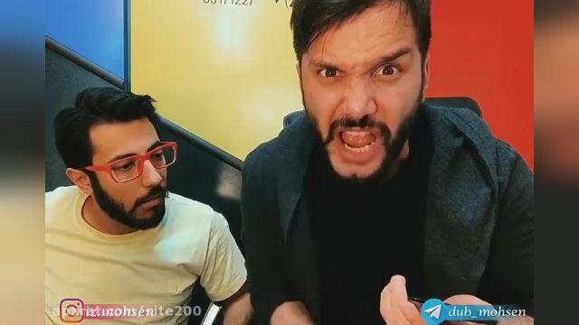 کلیپ های خنده دار محسن ایزی - دابسمش حامد آهنگی
