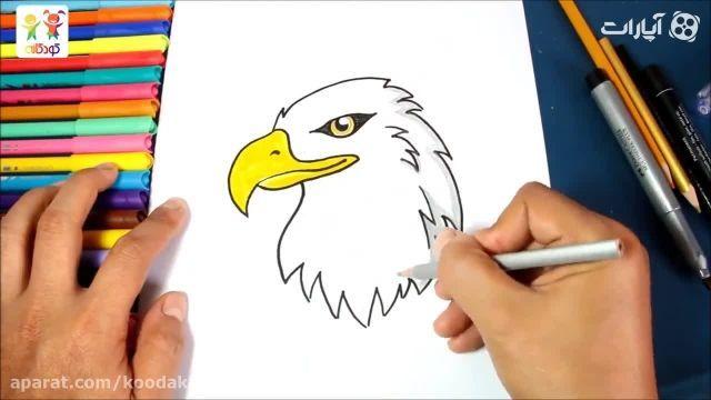 دانلود آموزش نقاشی کودکانه با زبان فارسی - عقاب زیبا