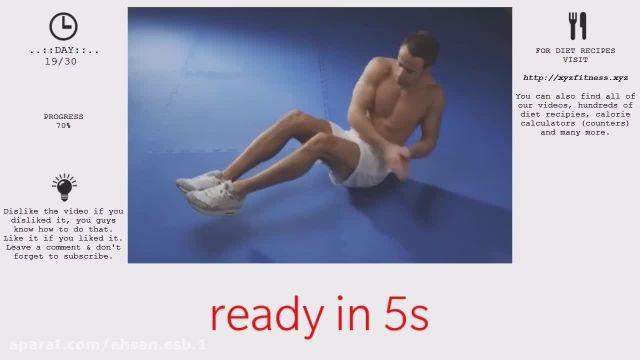 حرکات ورزشی خانگی برای داشتن سیکس پک در سی روز قسمت 19