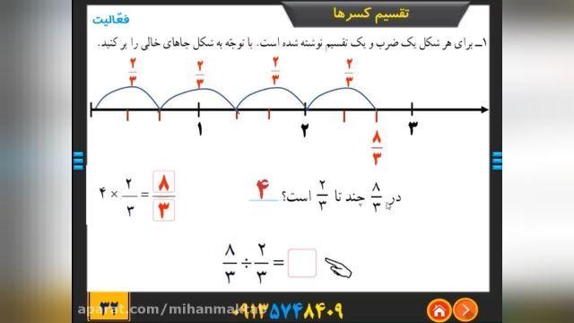 آموزش رایگان ریاضی پایه ششم - فصل 2- کسر - درس سوم
