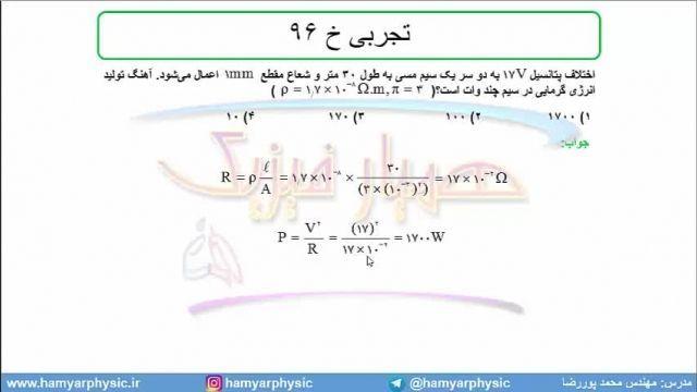 جلسه 120 فیزیک یازدهم - توان الکتریکی 6 و  تست تجربی  خارج 96 - مدرس محمد پوررضا