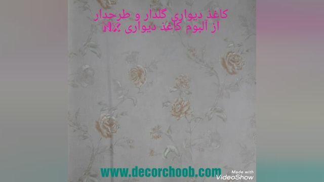 کاغذ دیواری گلدار و طرح دار