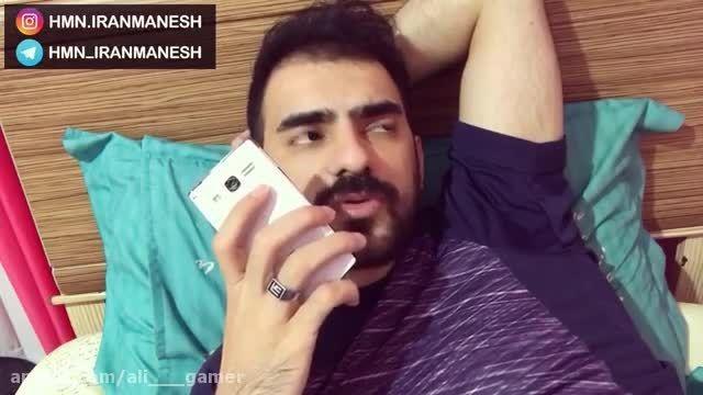 هومن ایرانمنش -کلیپ خنده دار و جالب قسمت 13