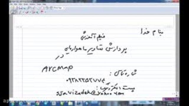 پردازش تصاویر ماهواره ای -قسمت 30-سعید جوی زاده