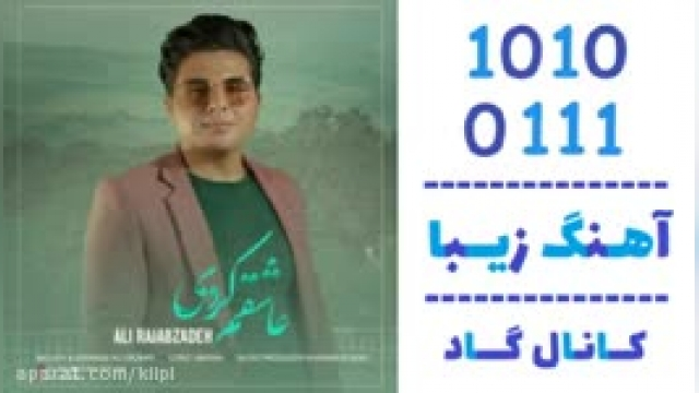 دانلود آهنگ عاشقم کردی از علی رجب زاده