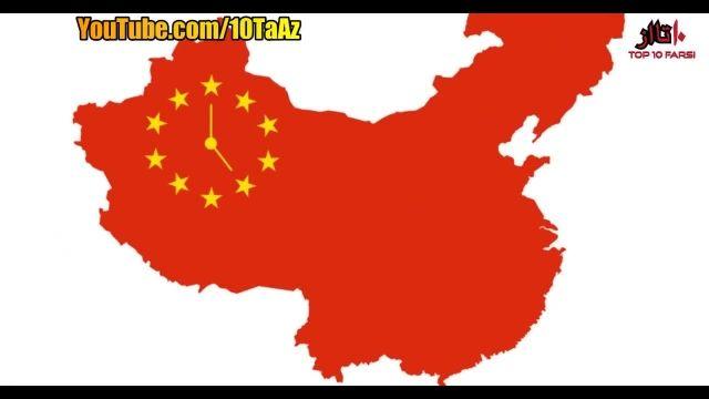 دانستینیهای شگفت انگیز در مورد کشور چین