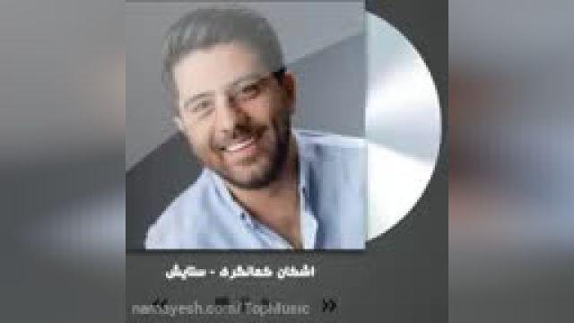 دانلود آهنگ تیتراژ ابتدایی سریال ستایش 3 | اشکان کمانگری