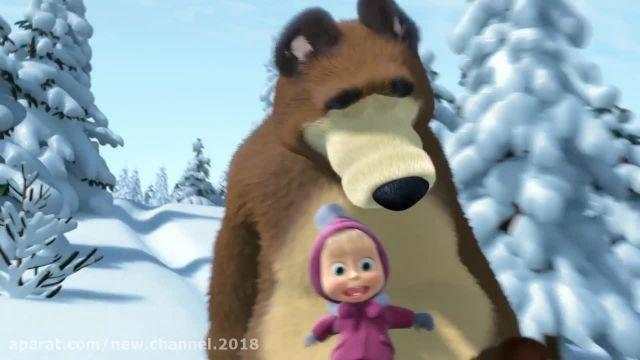 دانلود انیمیشن ماشا و میشا - قسمت 16