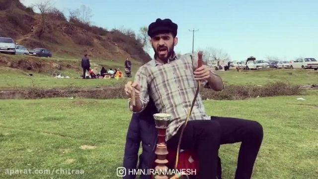 هومن ایرانمنش - قسمت سیزده بدر