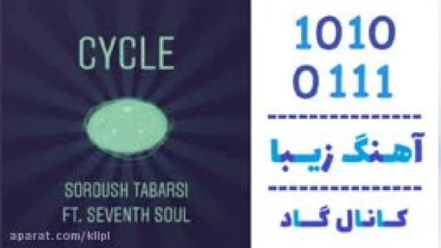 دانلود آهنگ Cycle از سروش طبرسى و Seventh Soul
