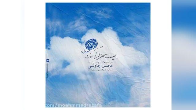 دانلود آهنگ بیست هزار آرزو از محسن چاوشی (کیفیت بالا)