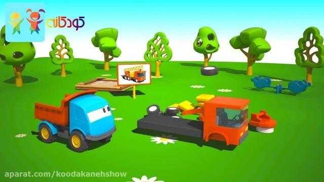 کارتون آموزشی برای کودکان - لئوی کامیون و ماشین های سنگین