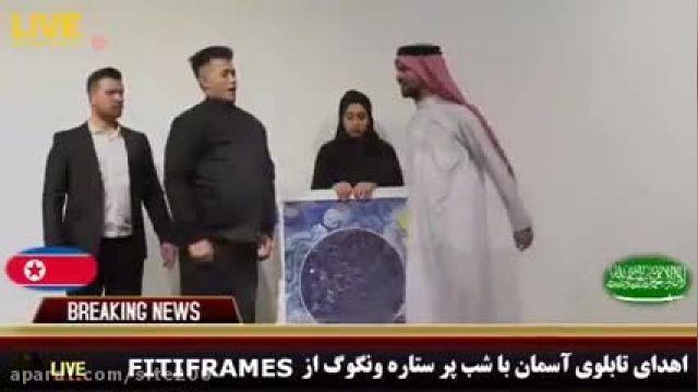 خنده دار ترین کلیپ های محمد امین کریم پور - رهبر کره شمالی و عربستان
