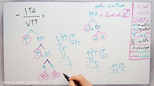آموزش ریاضی پایه هشتم - فصل هفتم- بخش چهارم -نکات حل و ساده کردن توان و رادیکال
