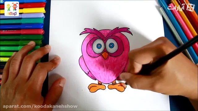 دانلود آموزش نقاشی کودکانه با زبان فارسی - جغد صورتی