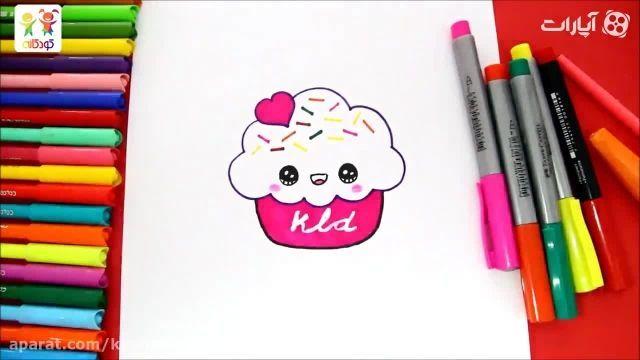 دانلود آموزش نقاشی کودکانه با زبان فارسی - کاپ کیک مهربون