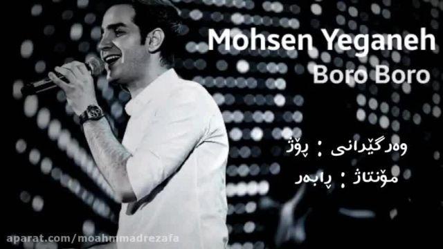 دانلود آهنگ برو برو از محسن یگانه (لینک مستقیم)