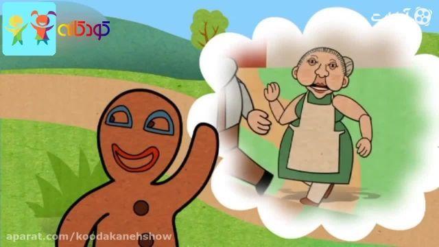 دانلود قصه های کودکانه فارسی آموزنده و جدید - 8 کارتون زیبا پشت سر هم