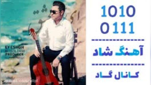 دانلود آهنگ ای عشق از علی سلطانی