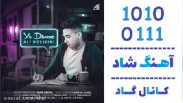 دانلود آهنگ  دیوونه از علی حسینی