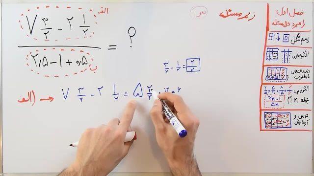 آموزش ریاضی پایه هفتم - فصل اول - بخش ششم - راهبرد زیر مسئله
