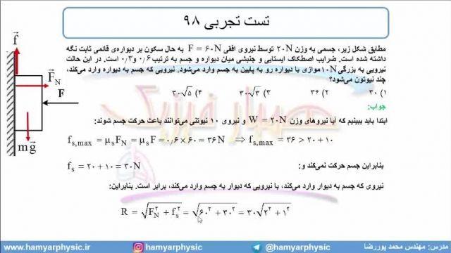 جلسه 108 فیزیک دوازدهم - نیروی اصطکاک 19 تست تجربی 98 - مدرس محمد پوررضا
