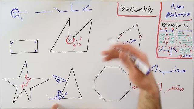 آموزش ریاضی پایه هفتم - فصل  چهارم- بخش دوم  -  روابط بین زاویه ها