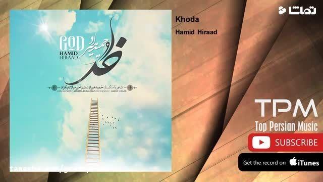 https://minevisam.com/download-allah-song-hamid-hirad/