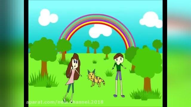 ترانه و آهنگ های زیبای کودکانه | رنگین کمان