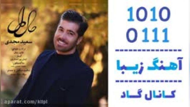 دانلود آهنگ  حال دل از سعید مجدی
