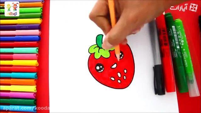 دانلود آموزش نقاشی کودکانه با زبان فارسی - توت فرنگی خوشحال