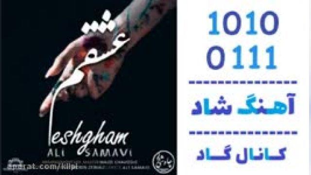 دانلود آهنگ عشقم از علی سماوی