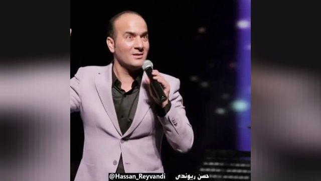 اجرای تماشایی و زیبای حسن ریوندی