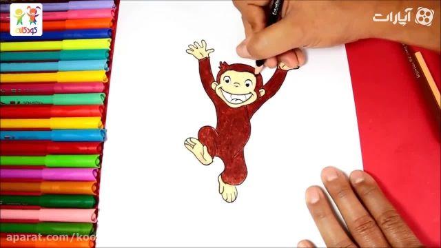 دانلود آموزش نقاشی کودکانه با زبان فارسی - میمون خوشحال