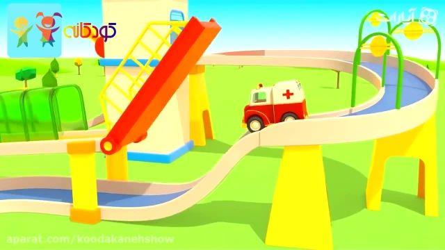 کارتون آموزشی برای کودکان - ماشین آمبولانس و ماشین یدک کش