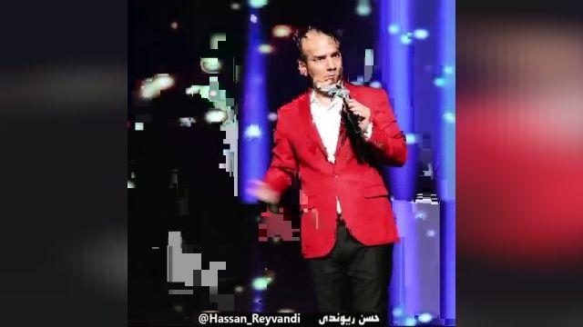 اجرای بینظیر حسن ریوندی